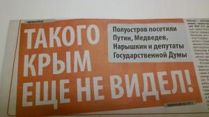 Газетная полоса в Крыму
