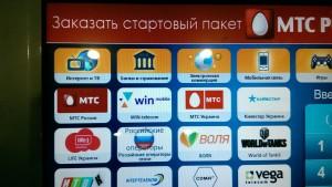 Экран терминала пополнения в Симферополе. Есть отдельно кнопка поплнения российских и украинских операторов