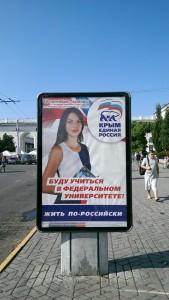 Политическая реклама счастливой жизни в России на улицах Симферополя