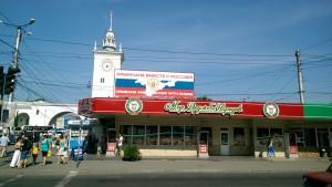 Крым с Россией. Бигборд на вокзале Симферополя