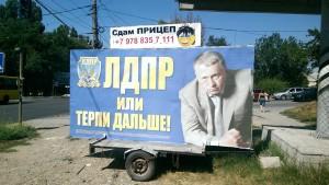 Крым. Реклама ЛДПР