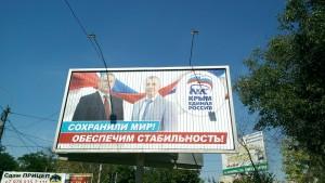 Крым. Политические плакаты на улицах Симферополя
