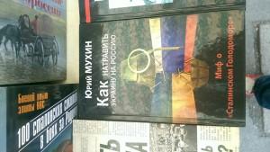 Крым. Книги в центре Симферопол